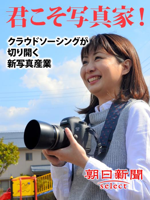 君こそ写真家! クラウドソーシングが切り開く新写真産業拡大写真