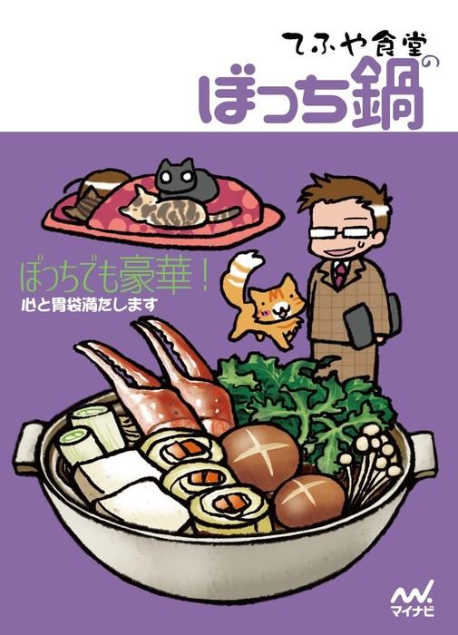 てふや食堂のぼっち鍋-電子書籍-拡大画像