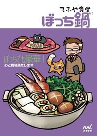 てふや食堂のぼっち鍋-電子書籍