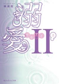 溺愛II[上]-電子書籍