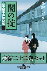 公事宿事件書留帳 シリーズ完結二十二巻セット【電子版限定】
