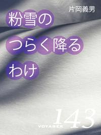 粉雪のつらく降るわけ-電子書籍