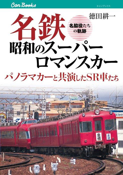 名鉄昭和のスーパーロマンスカー-電子書籍-拡大画像