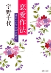 恋愛作法-電子書籍