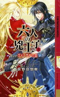 六人の兇王子 ~ヴァイサルの血~-電子書籍