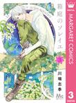 箱庭のソレイユ 3-電子書籍