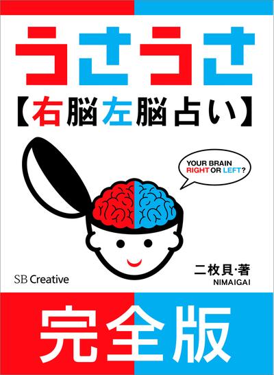 [完全版]うさうさ~右脳左脳占い~-電子書籍