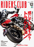 RIDERS CLUB 2016年12月号 No.512-電子書籍