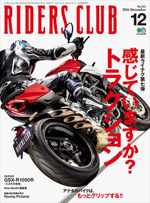 RIDERS CLUB 2016年12月号 No.512拡大写真
