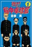 行け!稲中卓球部(1)-電子書籍