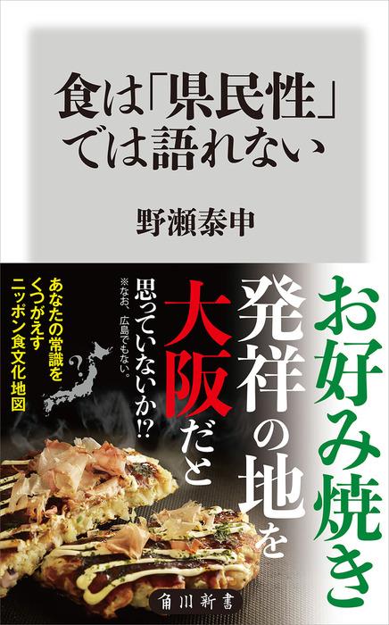 食は「県民性」では語れない-電子書籍-拡大画像