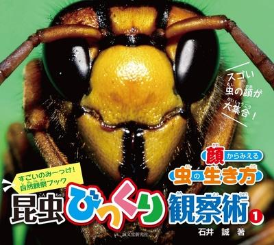 昆虫びっくり観察術〈1〉顔からみえる虫の生き方-電子書籍