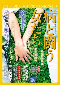 フォアミセス ベストセレクション 2016年Vol.1 病と闘う女たち