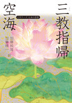 空海「三教指帰」 ビギナーズ 日本の思想-電子書籍