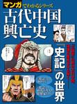 マンガでわかるシリーズ 古代中国興亡史-電子書籍