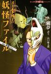 オカルト博士の妖怪ファイル -doc.座敷わらし--電子書籍