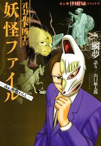オカルト博士の妖怪ファイル -doc.座敷わらし-