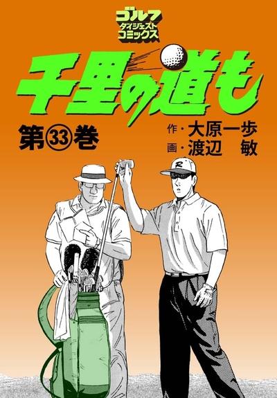千里の道も(33)-電子書籍