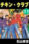 チキン・クラブ -CHICKEN CLUB- 11-電子書籍