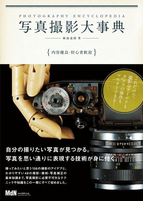 写真撮影大事典拡大写真