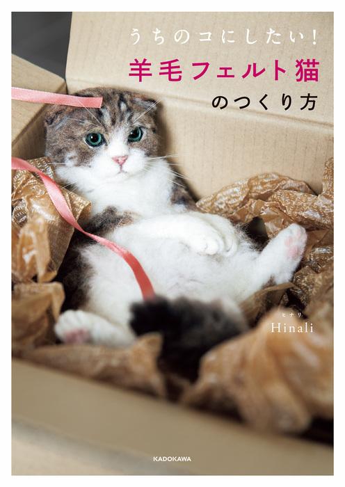 うちのコにしたい! 羊毛フェルト猫のつくり方拡大写真