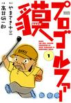 プロゴルファー貘 1-電子書籍