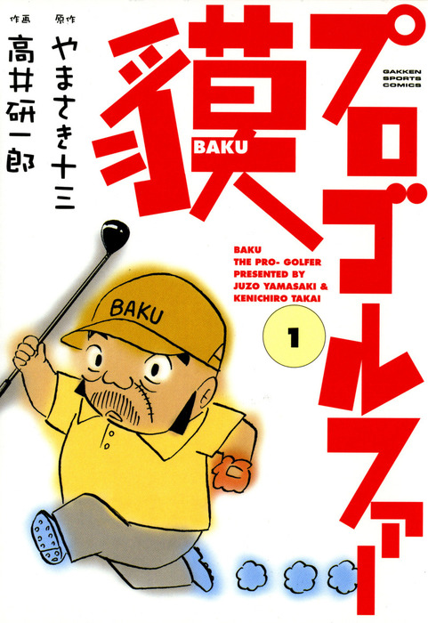 プロゴルファー貘 1-電子書籍-拡大画像