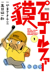 プロゴルファー貘 1