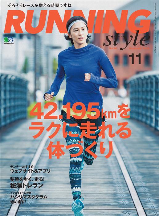 Running Style(ランニング・スタイル) 2015年11月号 Vol.80拡大写真