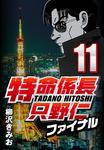 特命係長只野仁ファイナル 11-電子書籍