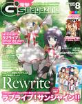 電撃G's magazine 2016年8月号-電子書籍