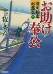 深川船番心意気<一>お助け奉公-電子書籍
