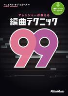 「テクニック99」シリーズ