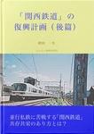 「関西鉄道」の復興計画(後篇)-電子書籍