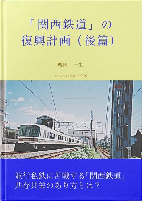 「関西鉄道」の復興計画(後篇)拡大写真