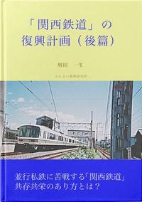 「関西鉄道」の復興計画(後篇)