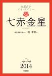 七赤金星-電子書籍