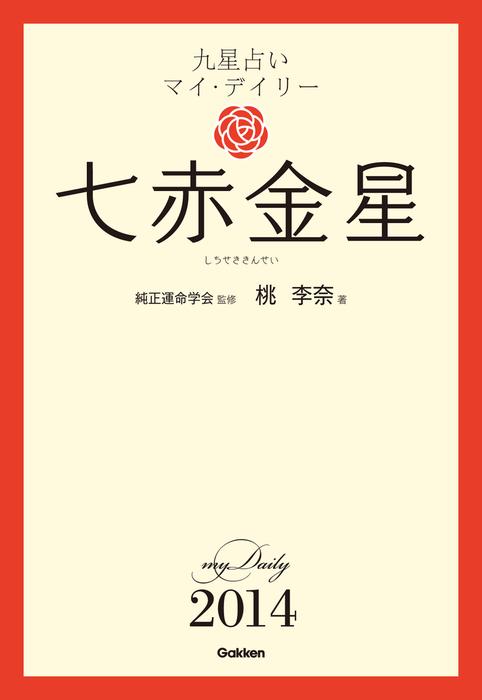 七赤金星-電子書籍-拡大画像