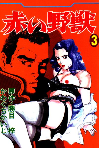 赤い野獣3-電子書籍
