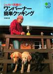 シェルパ斉藤のワンバーナー簡単クッキング-電子書籍