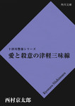 愛と殺意の津軽三味線-電子書籍