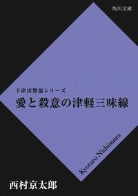 愛と殺意の津軽三味線