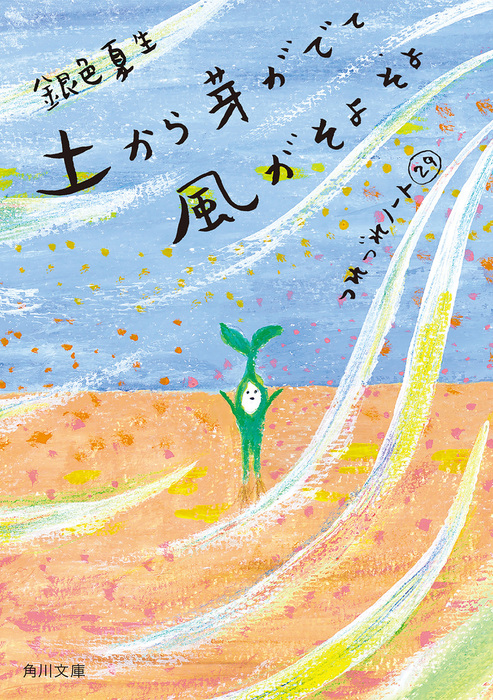 土から芽がでて風がそよそよ つれづれノート(29)拡大写真