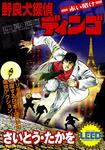 野良犬探偵ディンゴ(2) 勝馬にのれ!!-電子書籍