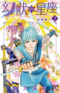 幻獣の星座~星獣編~ 2-電子書籍