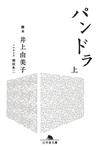 パンドラ(上)-電子書籍