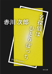 名探偵はひとりぼっち-電子書籍
