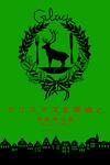 クリスマスを探偵と-電子書籍