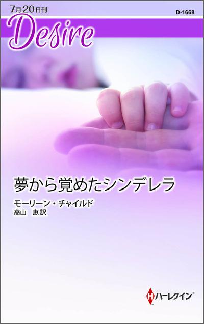 夢から覚めたシンデレラ-電子書籍