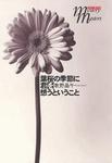 葉桜の季節に君を想うということ-電子書籍